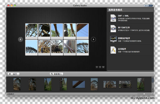 [Mac]iJoysoft Gallery Studio - Flash 相册制作软件 1