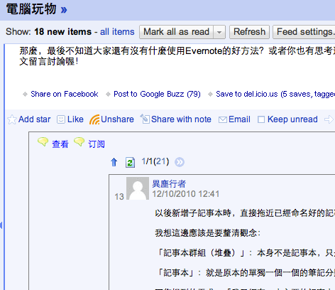 Original Comments for GReader - 阅读器中查看评论及提醒 4