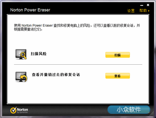 Norton Power Eraser - 诺顿清除大师