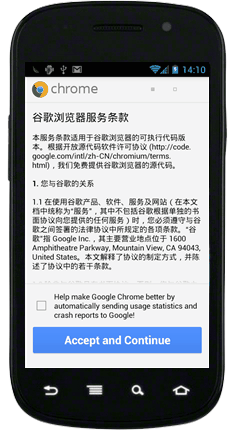 Chrome for Android Beta 初印象 2