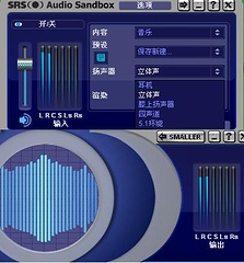 SRS Audio Sandbox v1.6.7.0 1